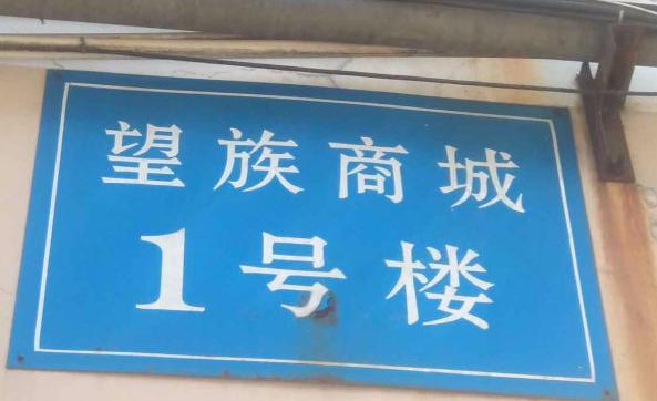 望族商城小区