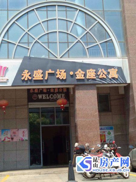 出售永盛广场金座公寓1室1厅1卫58平米73万住宅
