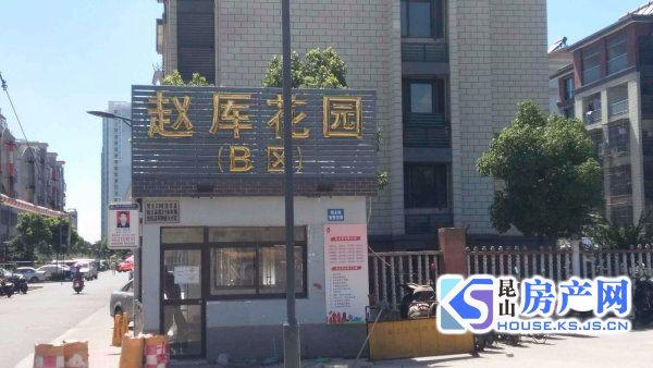 出售赵厍花园B区2室1厅1卫79.55平米180万住宅