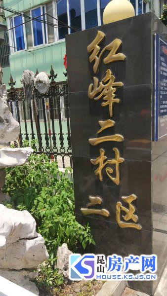 出租红峰二村二区2室1厅1卫70平米800元/月住宅