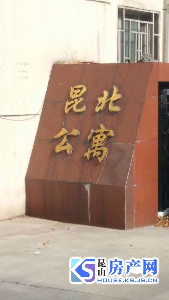 昆北公寓,秀峰中学300米,房东诚心急卖,学区可用,欢迎约看