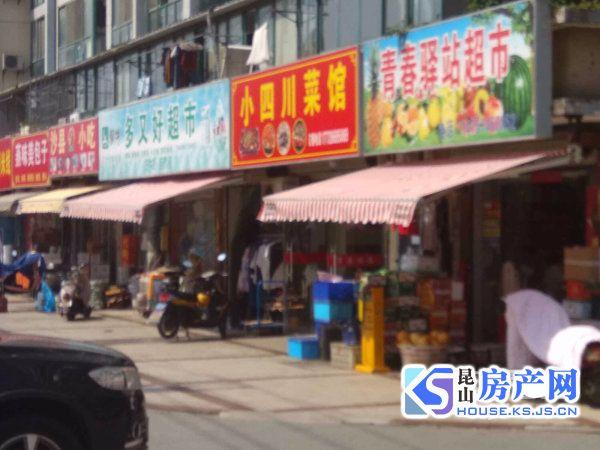 青春驿站 精装两房 双学区未用 满两年省税