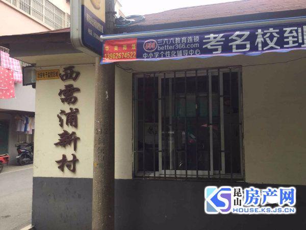需浦新村 配套成熟 交通便利 满2年 房东诚心出售