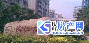 滨江丽景、豪华2房