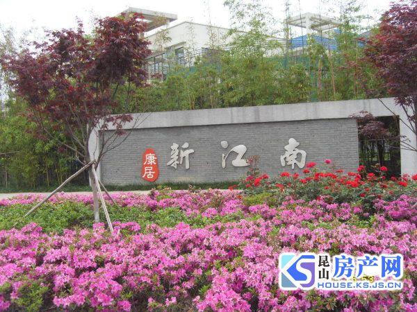 康居新江南 复式楼 精装修 地理位置完美