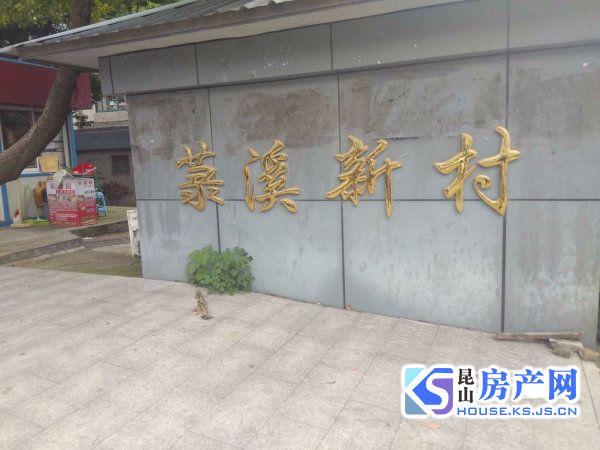 出租菉溪新村带大院子,3室1厅1卫80平米2000元/月住宅