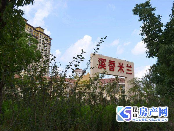 国润·溪香米兰(别墅)