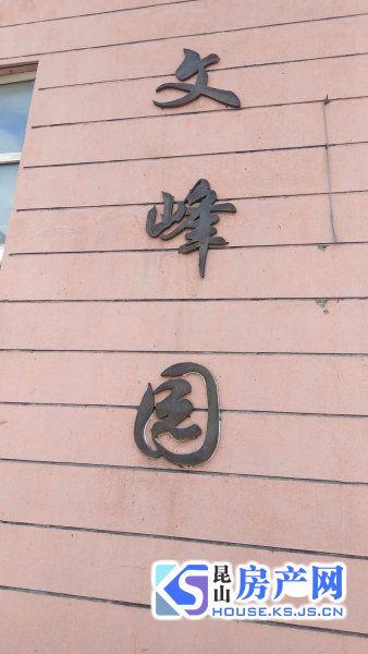 前进路地铁口 文峰园,黄金3楼,纯毛坯,真实在售!税少!
